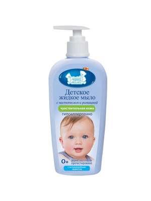 Мыло жидкое антимикробное для чувствительной кожи 250 мл